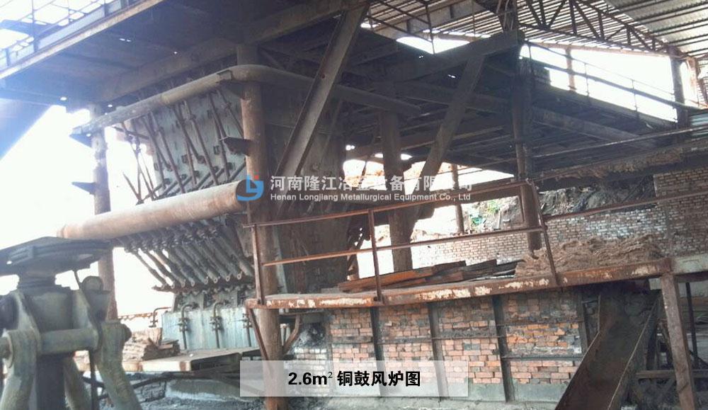 2.6m2铜鼓风炉