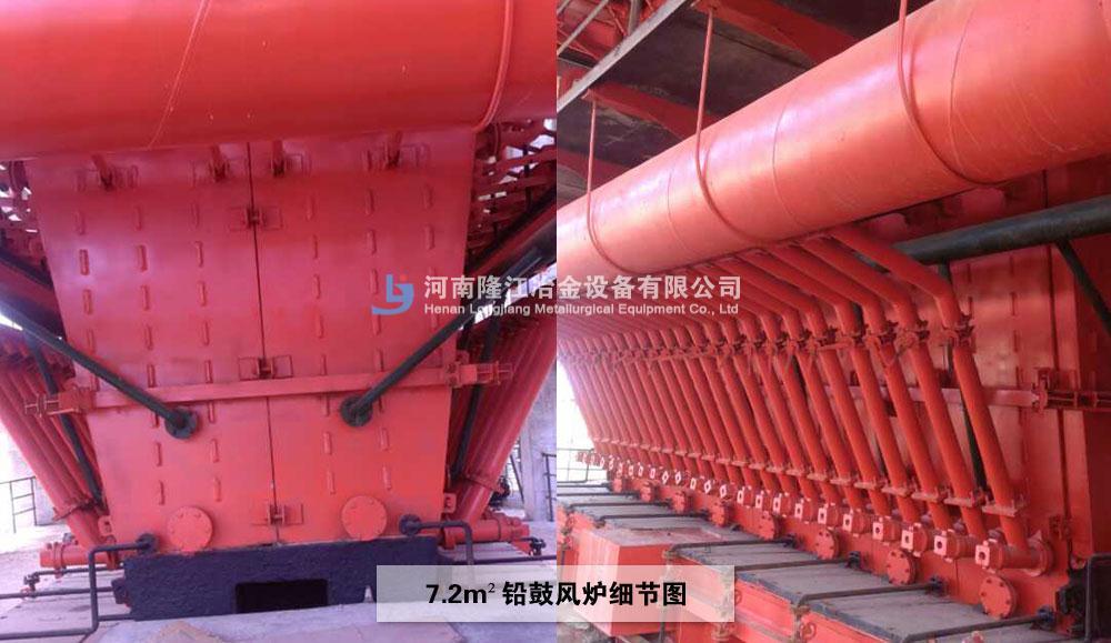 7.2m2硫化铅鼓风炉细节图